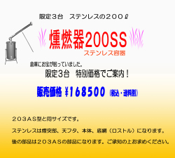 200SS3台限定販売
