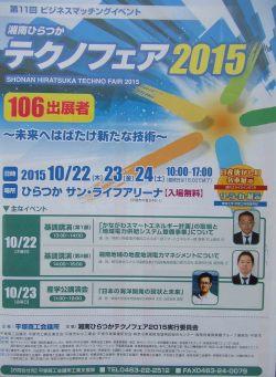 テクノフェア2015