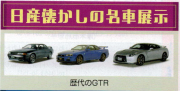 テクノフェア2017-GTR