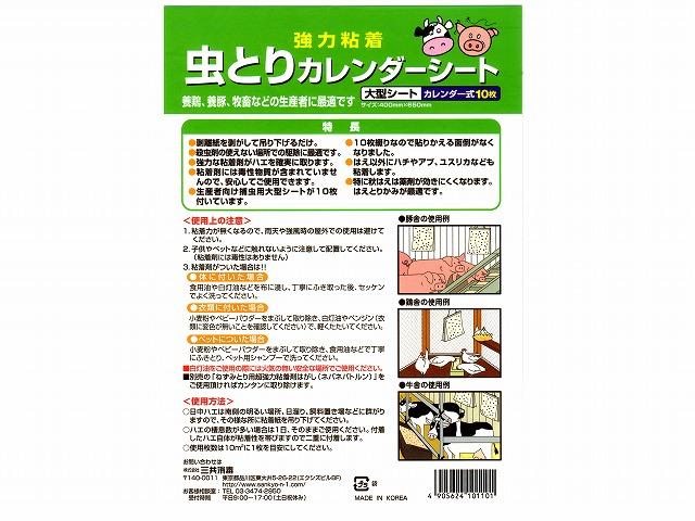 虫取りカレンダー説明書